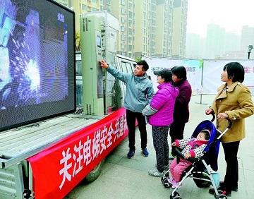 """菏泽市""""电梯安全宣传公益行""""走进200家小区"""