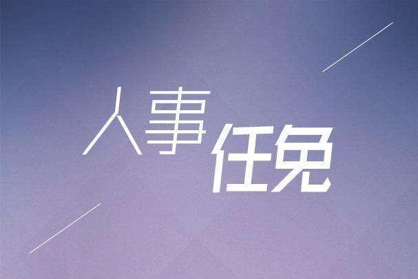 东营泰安滨州发布一批人事通知!戚思宇任东营副市长