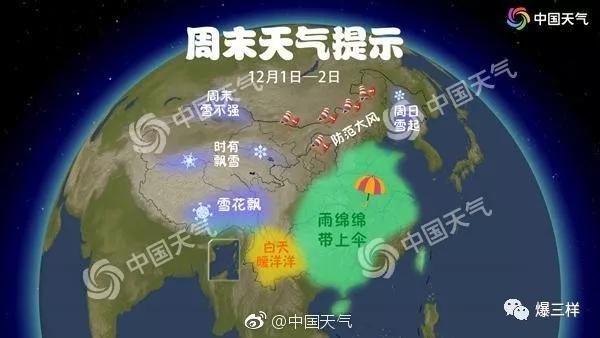山东多地下周将迎降雪,最低温降至零下,局地仍有5级大风!