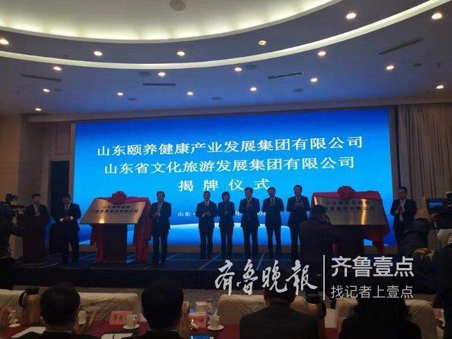 山东颐养健康集团和山东文旅集团正式挂牌运营