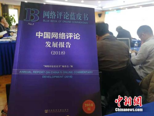 中国首部网评蓝皮书发布:网民参与评论有啥新趋势?