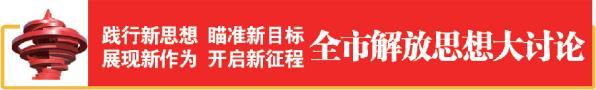 解放思想大讨论,红岛经济区、前湾保税港区这样做!