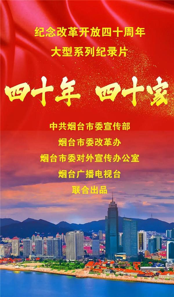 纪念改革开放40周年大型系列纪录片《四十年 四十家》:(二十五)
