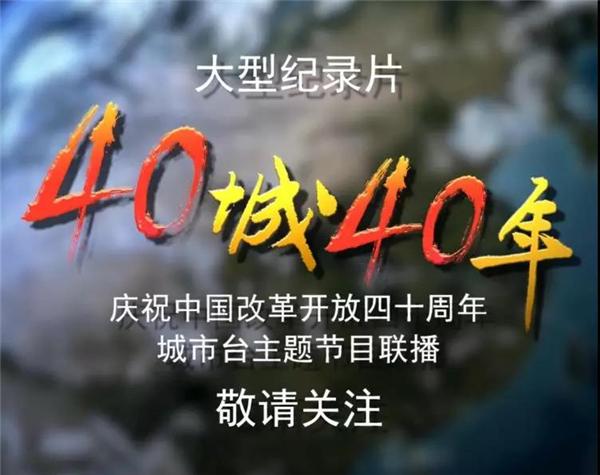 全国城市台纪念改革开放40周年大型系列纪录片《四十城,四十年》12月1日在烟台广播电视台开播