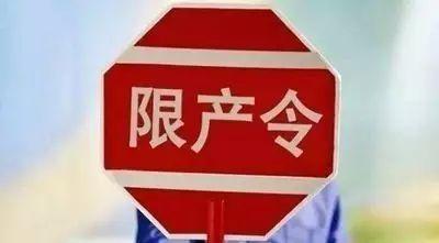 应对重污染天 淄博千余企业停限产