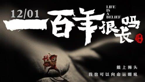 """《一百年很长吗》上映 萧寒从""""宫廷""""纪录到民间"""