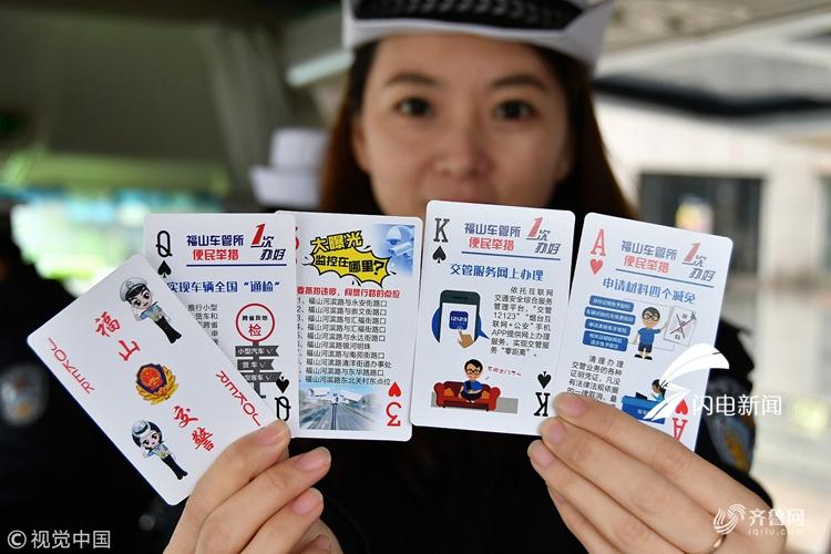 """山东烟台:122交通安全日""""定制扑克""""受欢迎"""