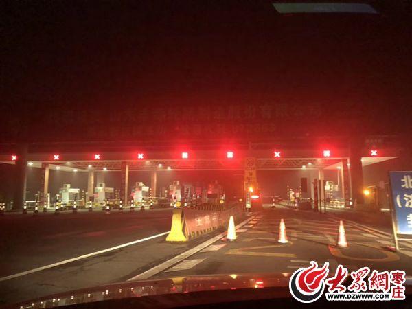 大雾天气来袭 枣庄多条高速道路临时封闭