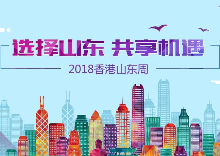 【2018香港山东周】