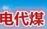 """淄博""""电代煤"""" 用户已达1.8万户"""