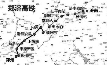郑济高铁济南段正在进行风险评估,去郑州将仅需1小时