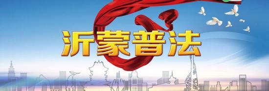 """临沂""""七五""""普法治理 推进依法治市 打造法治社会"""