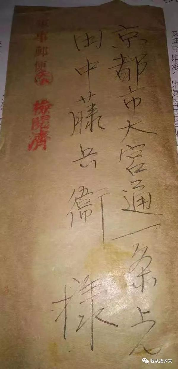 当年侵华日军进犯临邑时给家人写了啥?