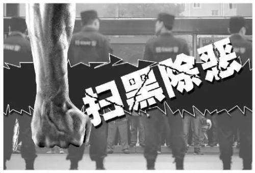 聊城公布14部举报电话 强力推进金融领域扫黑除恶