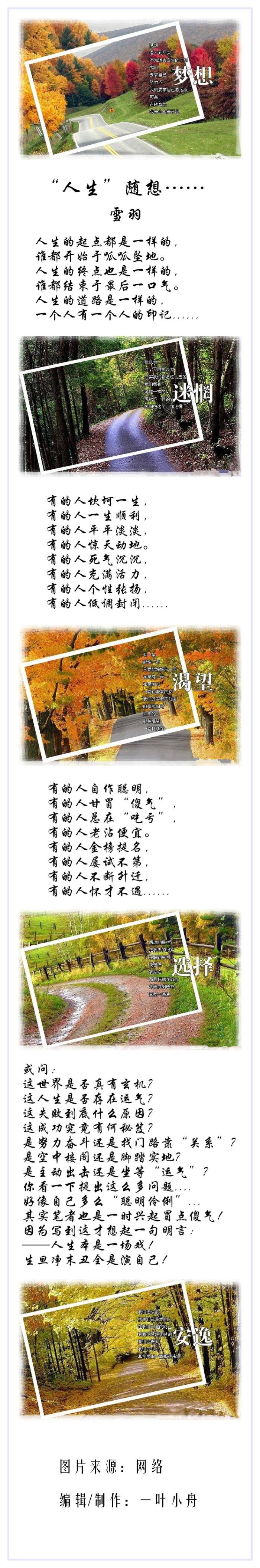 刘老师人生随想诗合成新