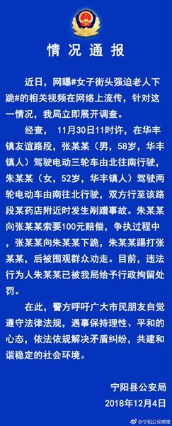 泰安:女子当街迫使老人下跪道歉 已被警方拘留