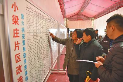济南市市中区小梁庄片区改造项目,12月3日开始选房