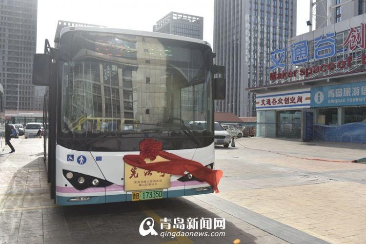 青岛首条法律援助流动公交车上线 可接受法律咨询