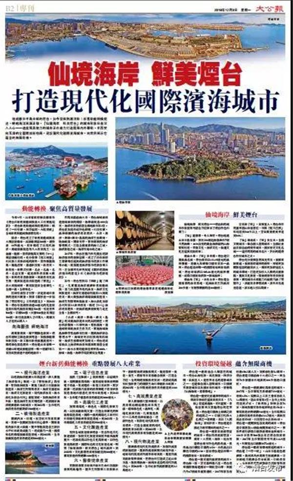 【聚焦】香港主流媒体推出烟台城市形象宣传专版