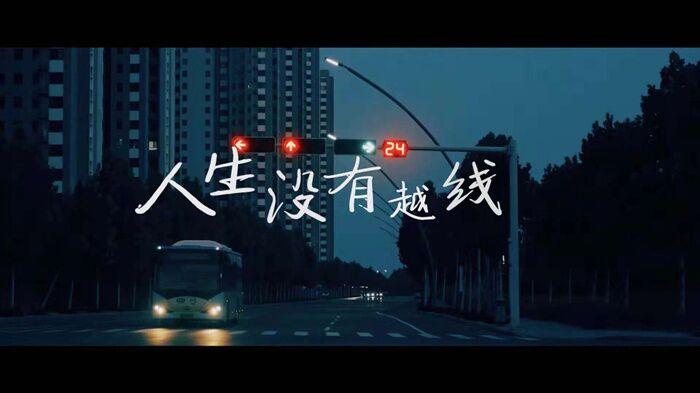 """《人生没有越线》获""""法治微电影""""一等奖"""