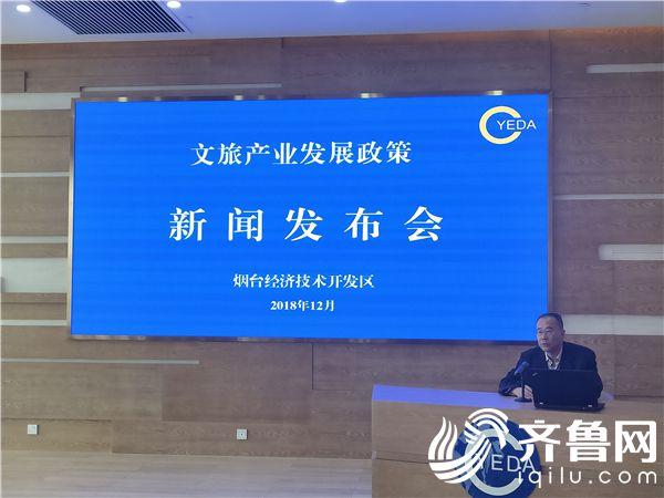 """烟台开发区文旅产业迎来""""大变样"""""""