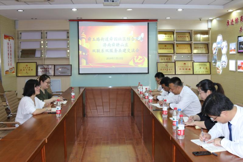 舜玉路街道构建红色联盟,共绘区域化党建同心圆