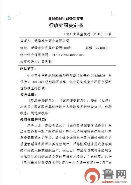 菏泽一公司生产的避孕套不合格被处罚3.5万元