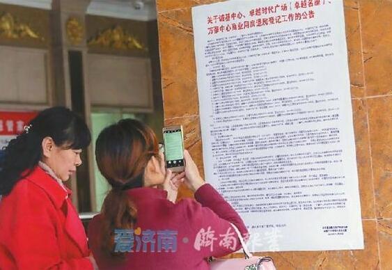 """""""赵晋案""""涉案房地产纠纷,化解处置工作有序进行"""