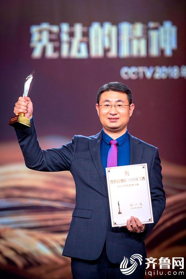 胶东在线石一鸣荣膺CCTV2018年度十大法治人物