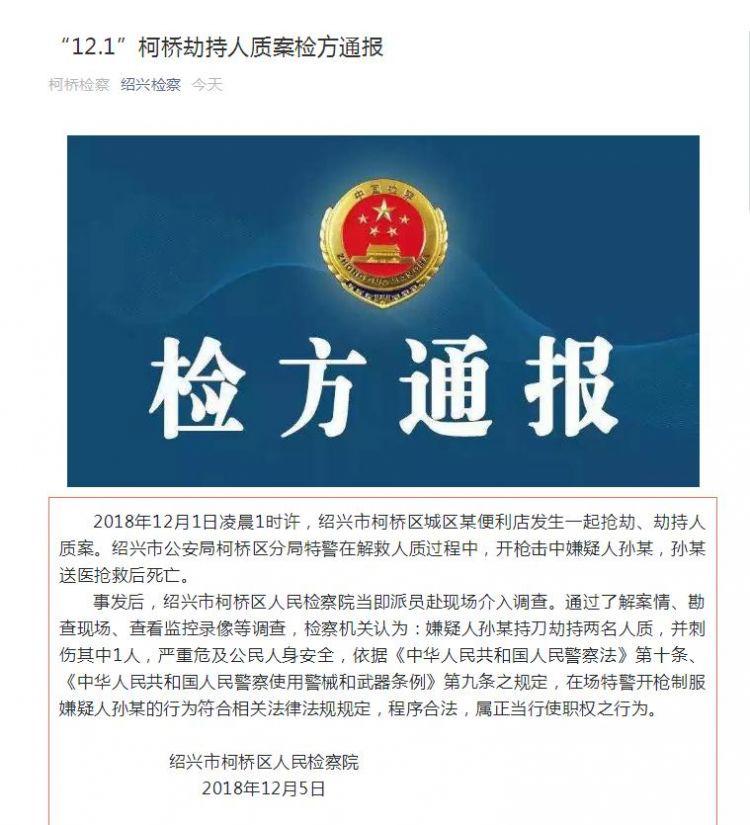 检方通报浙江劫持人质案:特警开枪属正当行使职权
