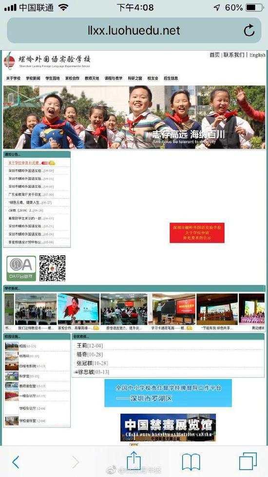 深圳一小学发布新规:50平米以下住房将被限制入学