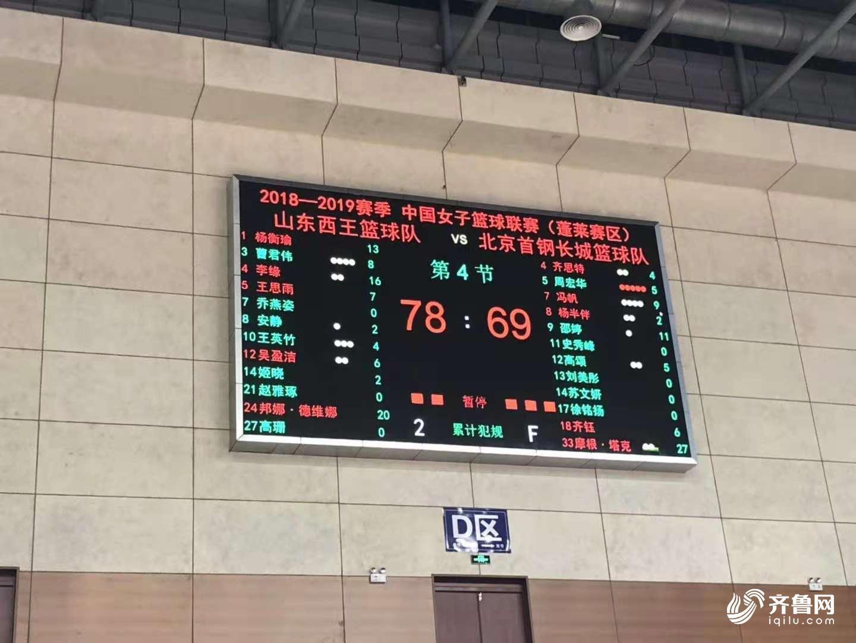 李缘16分!山东西王女篮主客场双杀卫冕冠军,下场迎战江苏