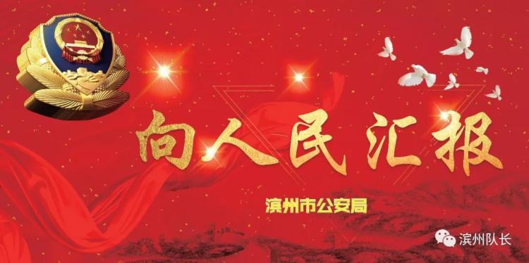 今天起,滨州公安陆续向全市人民呈报2018年工作答卷