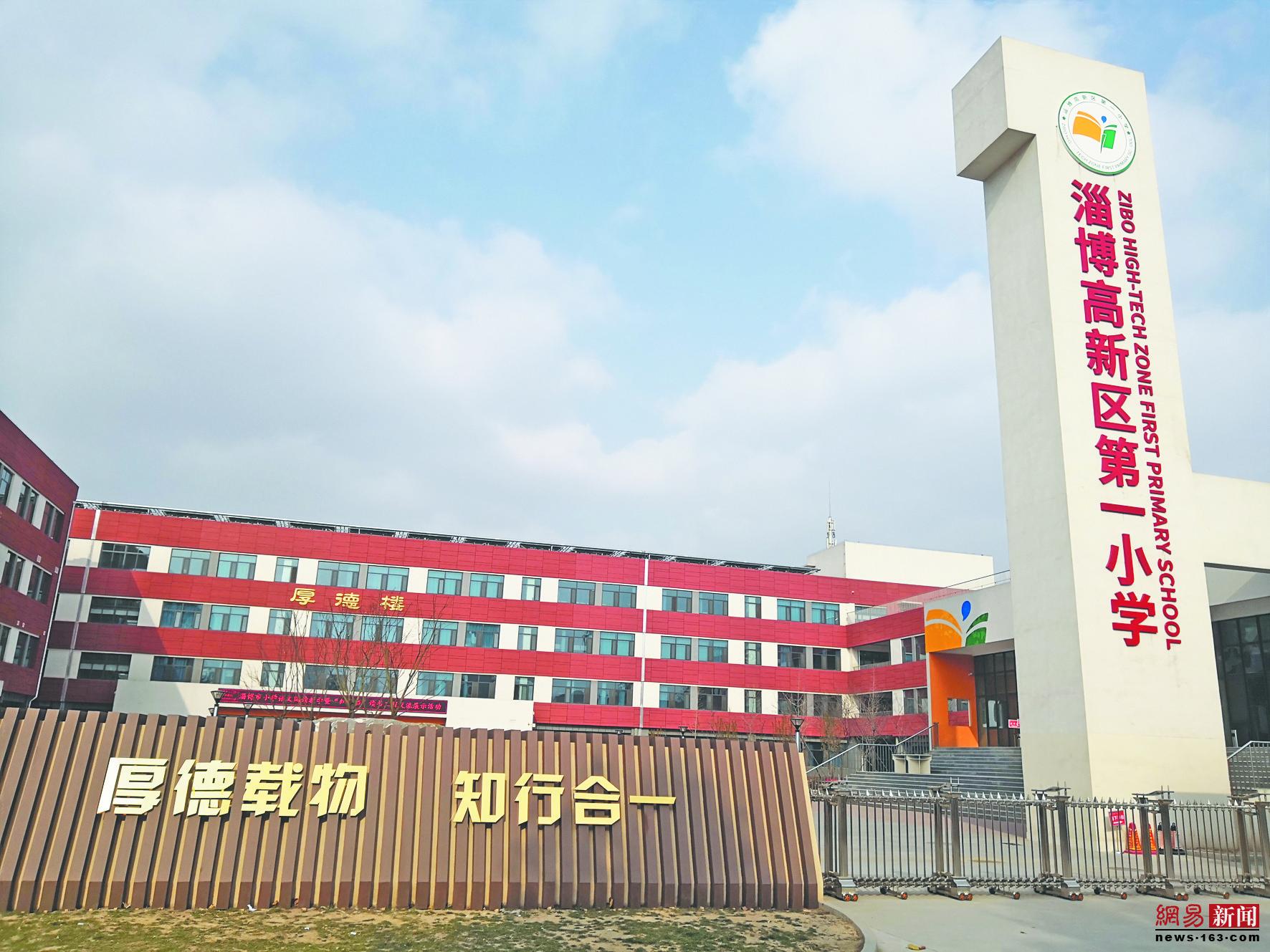 淄博高新区撸起袖子加油干 办好教育惠民生
