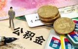 青岛公积金贷款新规明年起施行