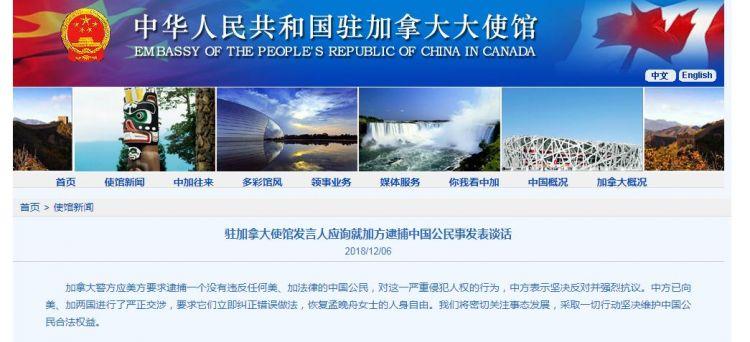 中国驻加使馆:要求美、加两国立即恢复孟晚舟人身自由