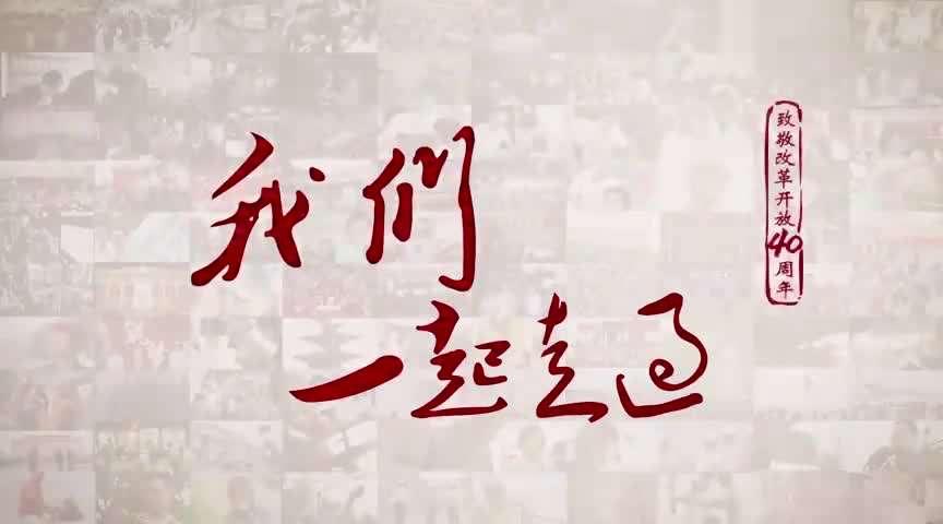 纪录片《我们一起走过》引发热议 勇立潮头总是春