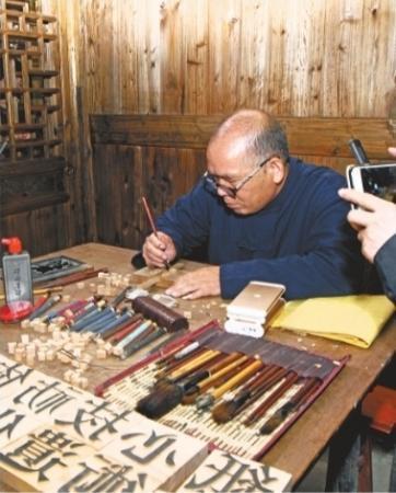 活化石!全国唯一仍在用的木活字印刷术