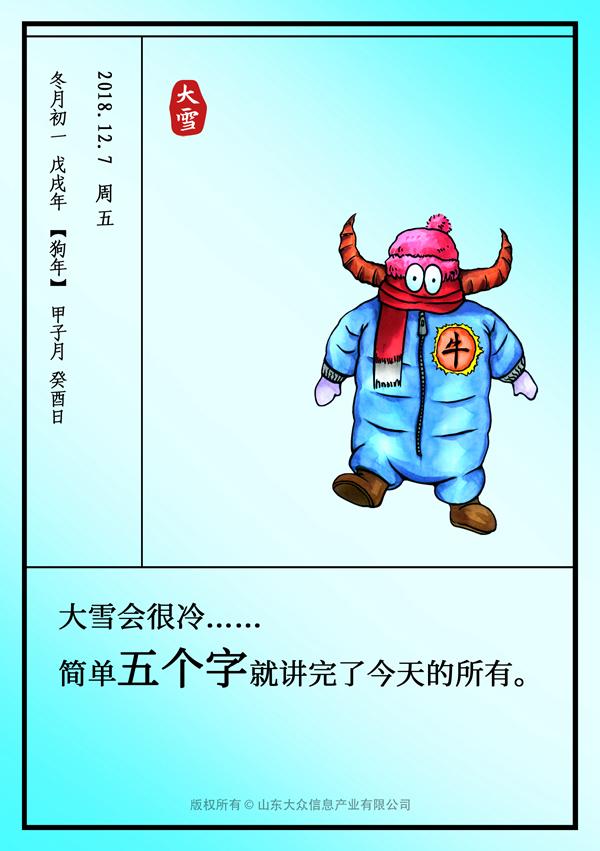 """当《西游记》相遇二十四节气""""大雪"""""""