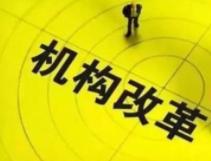 山东出台市县机构改革总体意见 淄博市党政机构限额不超过50个