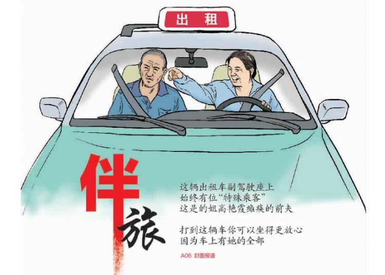 """济南的姐高艳霞:""""这是我老伴,他生病了,我每天拉着他跑出租……"""""""