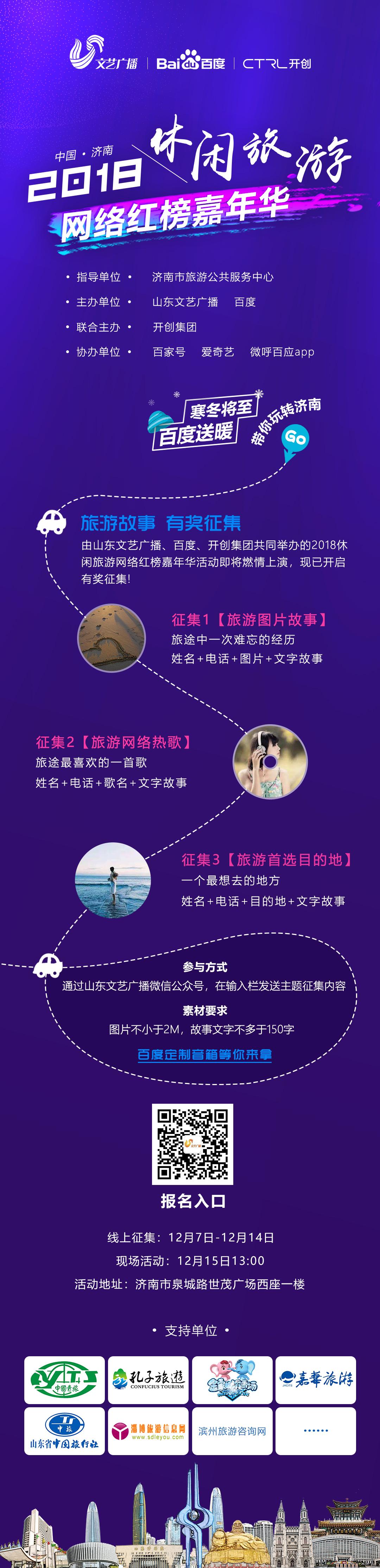2018休闲旅游网络红榜嘉光阴主题征集落地页