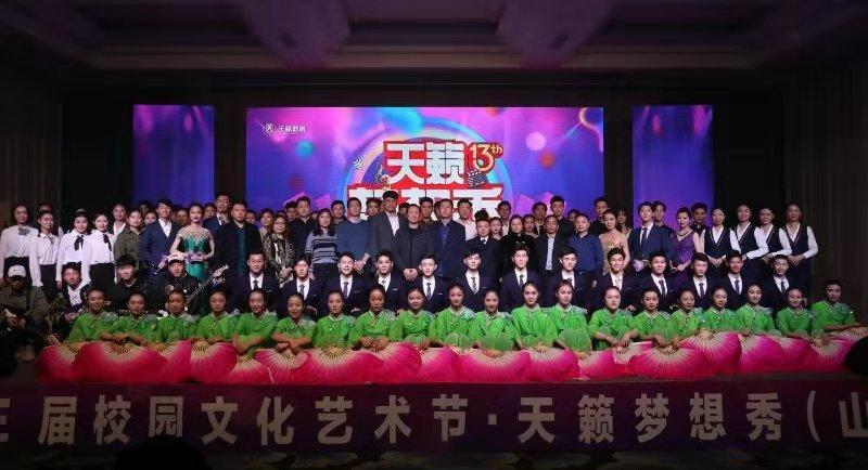 文化传承创新梦想成就未来  第13届山东天籁梦想秀圆满举办
