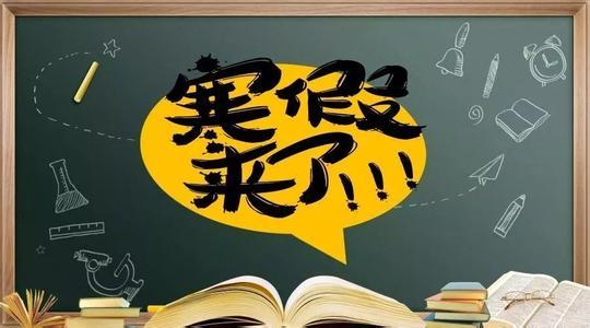 关注丨2019年淄博中小学放假时间确定