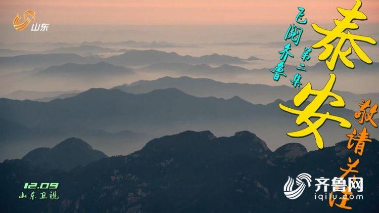 微信泰山风景图