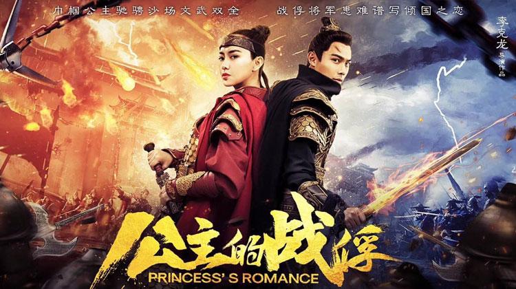 电影《公主的战俘》首映 聚焦齐长城下春秋战事