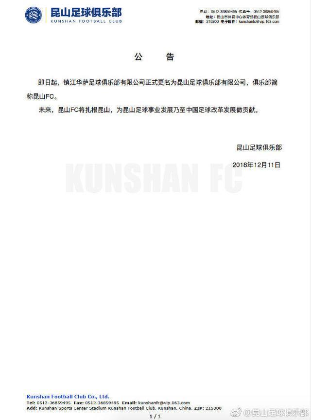 官方:镇江华萨更名为昆山FC