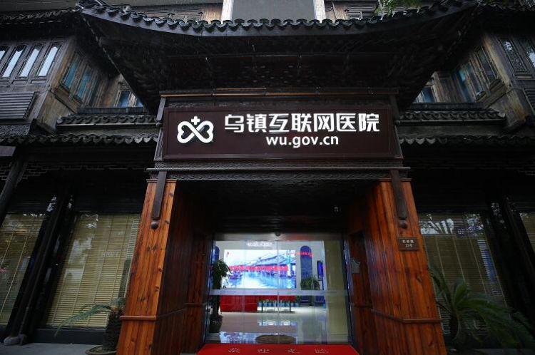 """乌镇互联网医院开业三年,医患共话""""连心桥"""""""