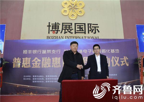 恒丰银行与蓬莱胜境电商基地签约合作