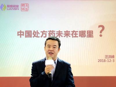 汪洪峰董事长在会上表达了自己的独立思考